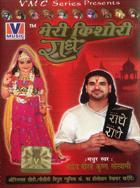 Meri Kishori Radhe-totalbhakti