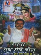 Rasna Radhe Radhe Bol-totalbhakti
