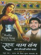 Radha Naam Sang-totalbhakti