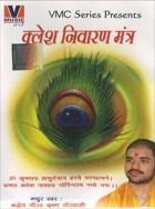 Klesh Niwaran Mantra-totalbhakti