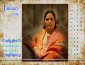 Anandmurti Gurumaa January 2016 Monthly Calendar Wallpaper,
