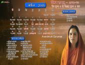 Anandmurti Gurumaa April 2016 Hindu Calendar Wallpaper,