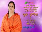 Anandmurti Gurumaa Guru Purnima Wishes Wallpaper,