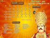 Baba Gangaram Ji February 2016 Hindu Calendar Wallpaper,