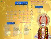 Baba Gangaram Ji April 2016 Hindu Calendar Wallpaper,