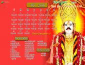 Baba Gangaram Ji May 2016 Hindu Calendar Wallpaper,
