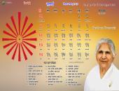 Brahma Kumaris July 2011 Hindu Calendar Wallpaper, Yellow, White and Pink Color