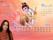Devkinandanji Maharaj February 2015 Monthly Calendar Wallpaper,