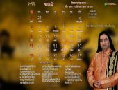 Devkinandanji Maharaj January Hindu calendar Wallpaper, yellow, green and black color