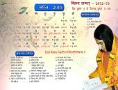 Didi Maa Sadhvi Ritambhara Ji April 2016 Hindu Calendar Wallpaper,