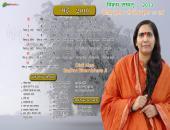 Didi Maa Sadhvi Ritambhara Ji May 2016 Hindu Calendar Wallpaper,