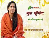 Didi Maa Sadhvi Ritambhara Ji Guru Purnima Wishes Wallpaper,