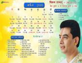 Kiritbhai Ji April 2016 Hindu Calendar Wallpaper,