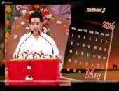 Kiritbhai Ji  May 2016 Monthly Calendar Wallpaper,