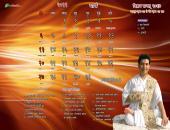 Kiritbhai ji March 2011 Hindu Calendar Wallpaper, Brown Yellow and White Color