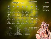 lord krishan october hindu calendar,  green , brown and pink color