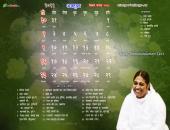 Mata Amritanandamayi Devi October 2011 Hindu Calendar Wallpaper , Green, White and Yellow Color