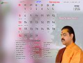 Mridul Krishan Shastri ji August 2011 Hindu Calendar Wallpaper, Pink, White and gray Color
