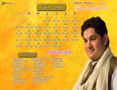 Pundrik Goswami Ji June 2016 Hindu Calendar Wallpaper,
