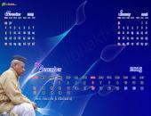 Shri Suresh Ji Maharaj December 2015 Monthly Calendar Wallpaper,