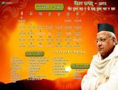 Shri Suresh Ji Maharaj January 2016 Hindu Calendar Wallpaper,