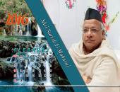 Shri Suresh Ji Maharaj February 2016 Monthly Calendar Wallpaper,