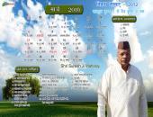 Shri Suresh Ji Maharaj March 2016 Hindu Calendar Wallpaper,