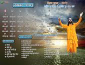 Swami Mukundananda Ji November 2015 Hindu Calendar Wallpaper,