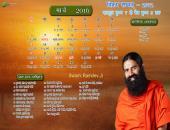 Swami Ramdev Ji March 2016 Hindu Calendar Wallpaper,