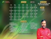 Swami Sukhabodhananda ji January 2012 Hindu Calendar Wallpaper, Green, Yellow and Black Color