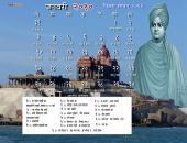 Swami Vivekanand ji january calendar, blue and teal color