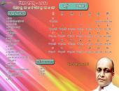 Vinod Agarwal Ji May 2015 Hindu Calendar Wallpaper,
