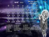 lord krishna march hindu calendar, purple, teal and gray color