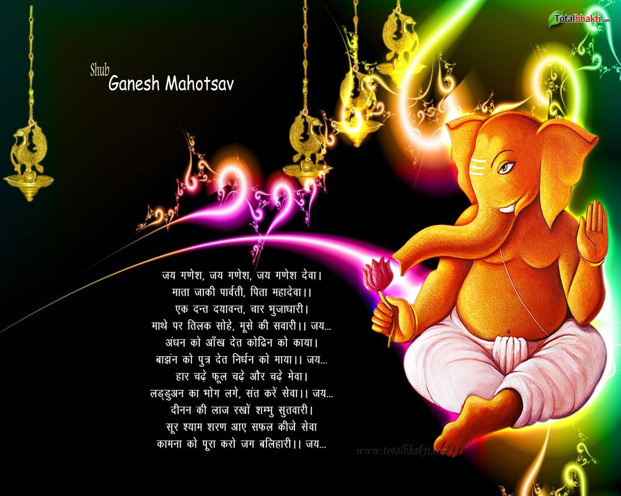 Wallpaper download ganesh -  1280x1024 Px